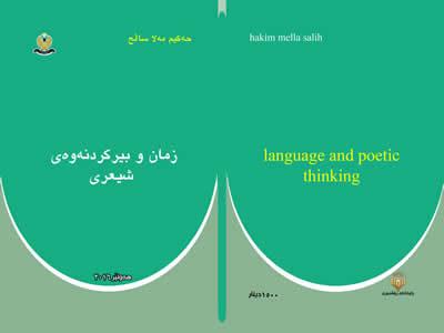 زمان و بیرکردنەوەی شیعری … حەکیم مەلاساڵح