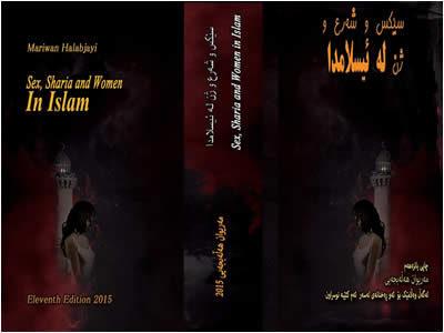 """ڕانانی کتێب … """"سێکس و شەرع و ژن لە مێژووی ئیسلامدا"""" و  شارەزەردەواڵەی پرسیار"""
