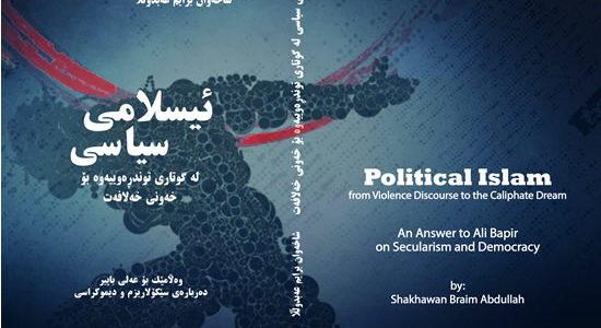 ئیسلامی سیاسی لە گوتاری توندڕەویەوە بۆ خەونی خەلافەت …. شاخەوان برایم عەبدوڵڵا