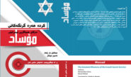 کردە هەرە گرنگەکانی دەزگەیی هەواڵگری ئیسرائیلی مۆساد