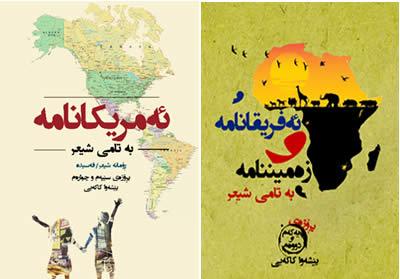 فڕین بە نێو جوگرافیای جیهاندا، بە زمانێکی شیعریی …. نووسینی: هۆشەنگ قادر