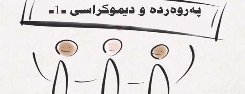 پەروەردە و دیموکراسی -1- ….   جمیل حمداوي …. وەرگێڕ: جیهاد موحەمەد