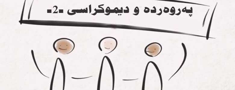 پەروەردە و دیموکراسی -2-جمیل حمداوي …. وەرگێڕ: جیهاد موحەمەد