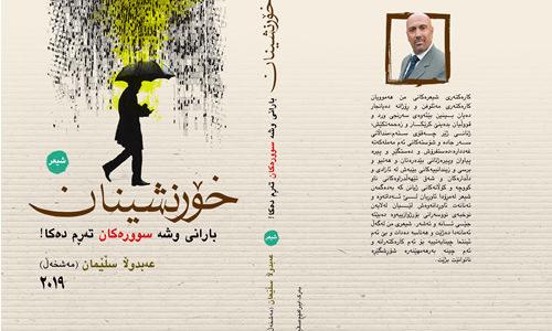 کتێبێکی شیعری: خۆر نشینان بارانی وشە سوورەکان تەڕم دەکا …. عەبدوڵڵا سلێمان (مەشخەڵ)