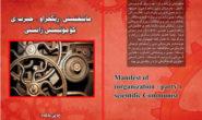 مانیفێستی (رێکخراو – حیزب)ی کۆمۆنیستی زانستی … نەجمەین فارس