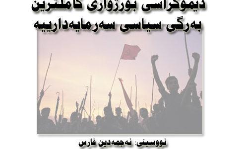 دیموکراسی بۆرژوازی کامڵترین  بەرگی سیاسی سەرمایەداری یە … نوسینی – نەجمەدین فارس