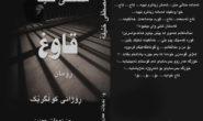 ڕۆمانی قاوغ… نووسینی: مصطفى خليفة