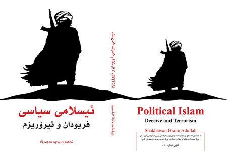 کتێبی: ئیسلامی سیاسی، فریودان و تیرۆریزم شاخەوان برایم عەبدوڵڵا