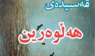 قەسیدەی (هەڵووەرین) … عبدالله احمد