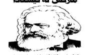 کتێبی: مارکس لە ئێستادا