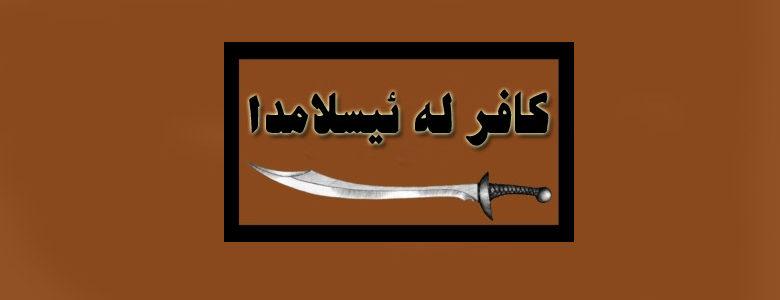 کافر لە ئیسلامدا … ئامادەکردن و نووسینی: ئاراس وەهاب