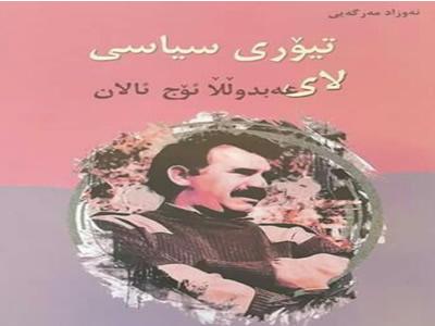 ناوی كتێب: تيۆری سياسی لای عبدالله ئۆج ئالان …  نووسينی: نەوزاد خالد صالح ( نەوزاد مەرگەیی)
