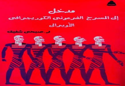خوێندنەوەیەک بۆ: مدخل إلى المسرح الفرعوني الكوريغرافي الأوبرالي… رێباز محەمەد جەزا