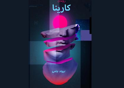 کارینا … رۆمانێکی نوێی نووسەر: نیهاد جامی