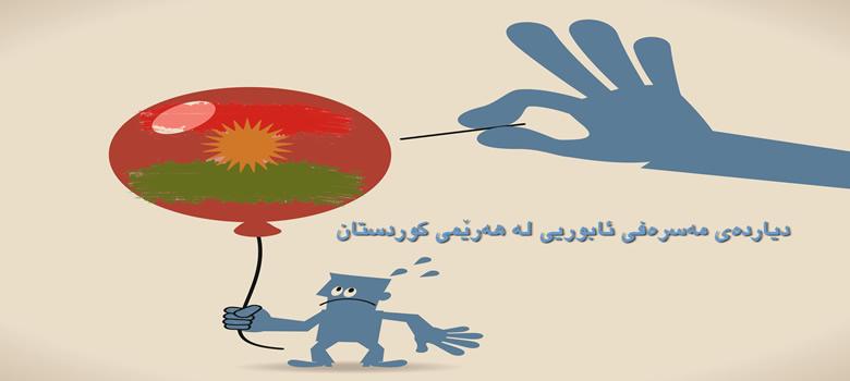 """""""دیاردهی مهصرهفی ئابوریی له ههرێمی كوردستان"""" … نووسینی: دانا حمید محمد"""