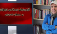 کۆمیدیای ئیسلامی دیموکراتی.. نووسینی: ستیڤان شەمزینی