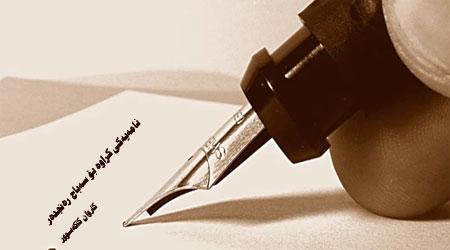 نامهیهكی كراوه بۆ سهباح ڕهنجدهر.. کاروان کاکهسوور