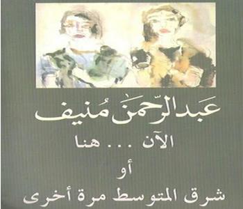 خوێندنەوەیەک بۆ رۆمانی: (ئێستا..لێرەدا یان جارێکی تر رۆژهەڵاتی ناوەڕاست)ی عبدالرحمن منیف