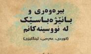 بەرەیەكى نیشتمانیى پتەو بۆ ئەم قۆناغە نوێیەى كوردستان.. ئامادەکردنی: فازیل شەوڕۆ